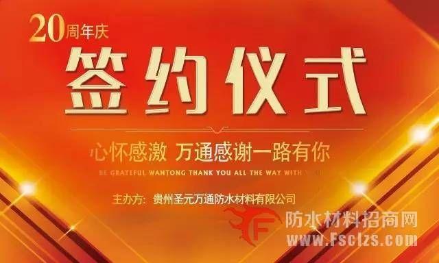 贵州圣元防水材料有限公司二十周年感恩回馈活动于今日结束
