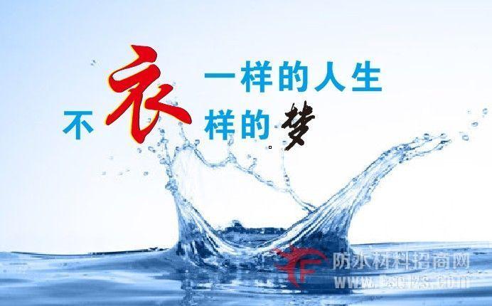 防水材料的经典广告词,防水经典广告语