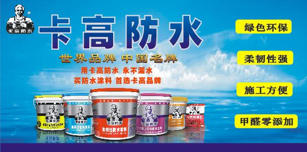卡高防水十大品牌全国空白区域招商