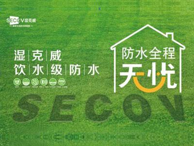 防水十大品牌,上海湿克威招商加盟