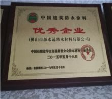 中国建筑防水涂料优秀企业