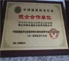 中国建筑防水行业院企合作单位