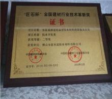 全国建材行业技术革新奖