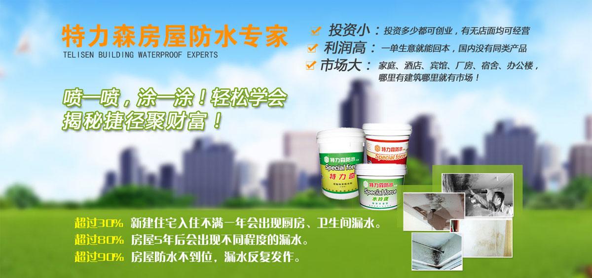 北京中科特力新型建筑材料科技有限公司banner