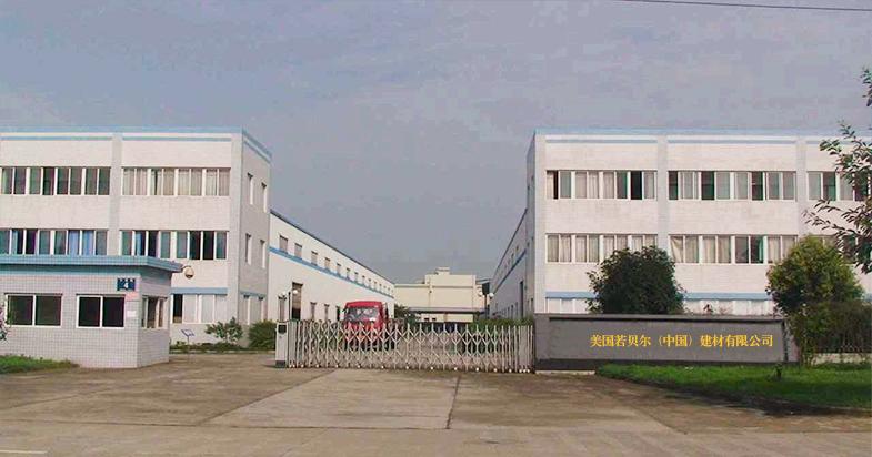 若贝尔防水中国著名品牌