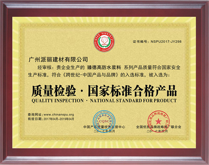 质量检查・国家标准合格产品证书