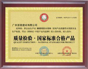 质量检查·国家标准合格产品证书