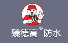 臻德高防水品牌logo图片