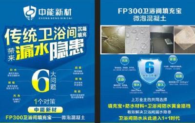 中能新材卫浴沉箱整体性填充防水环保建材诚招代理