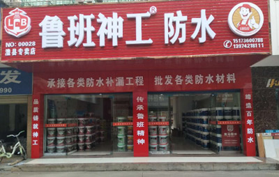 长沙鲁班神工防水材料招商加盟