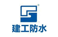 建工防水品牌logo图片