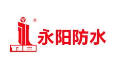 永阳防水品牌logo图片