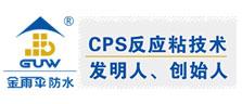 金雨伞防水品牌logo图片