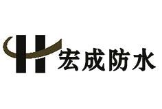 宏成防水品牌logo图片