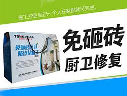 潍坊巴斯夫防水科技有限公司企业形象图片logo