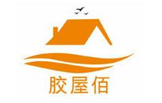 胶屋佰防水品牌logo图片