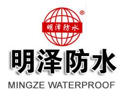 潍坊市明泽防水材料有限公司企业形象图片logo