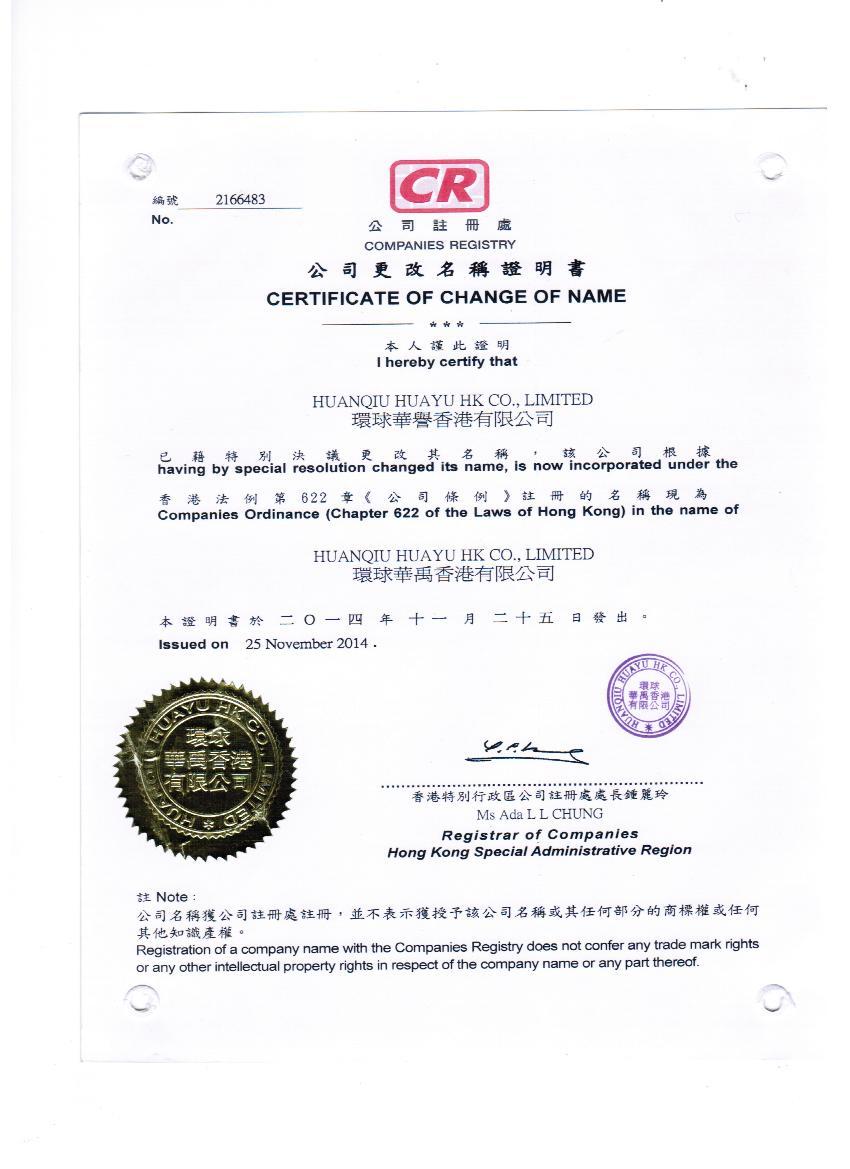 环球华禹企业营业执照