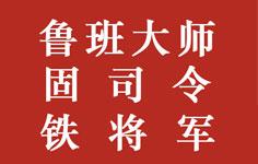 鲁班大师防水品牌logo图片
