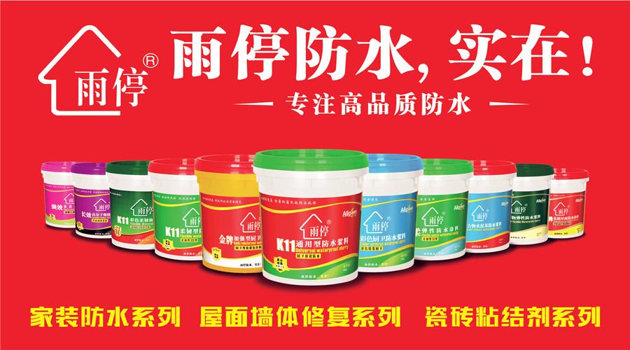 【记录】雨停红,红动中国!雨停防水户广告牌展示