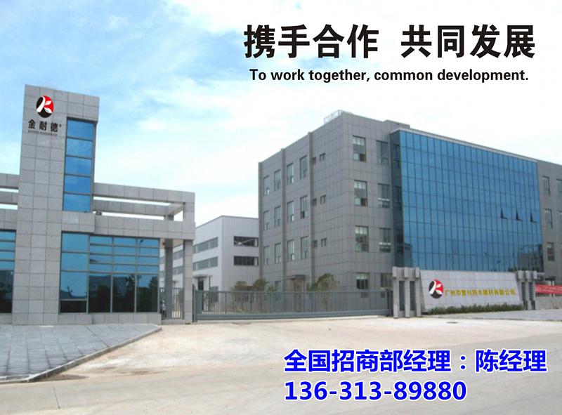 广州金耐德防水品牌诚招全国区域代理商