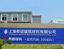 上海希诺建筑材料有限公司企业形象图片logo