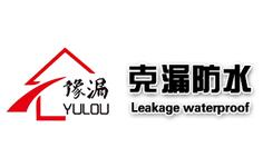 豫漏防水品牌logo图片