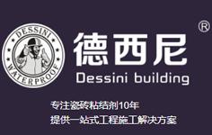 德西尼防水品牌logo图片