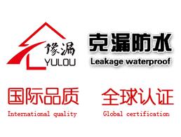 山东克漏防水科技有限公司企业形象图片logo