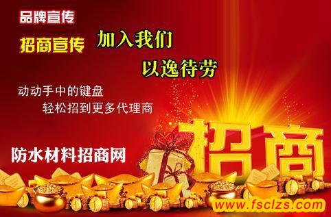 如何代理广东地区瓷砖粘结剂?