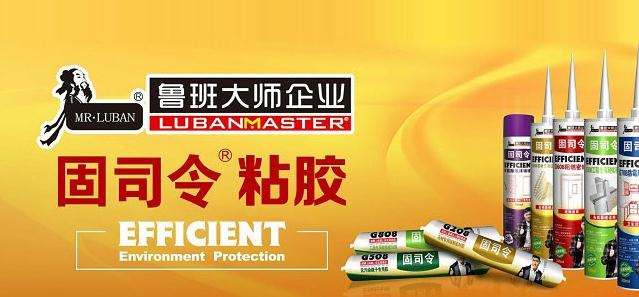 防水新品:鲁班大师固司令墙地面增固剂诚招代理商