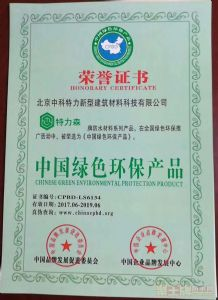 中国绿色环保荣誉证书
