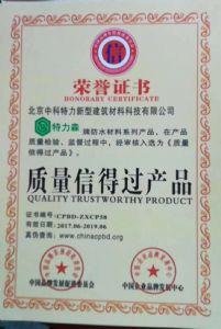 质量信得过产品荣誉证书