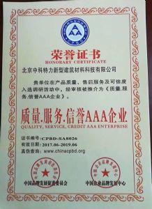 质量信誉服务AAA企业