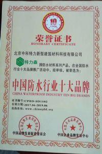 防水材料十大品牌荣誉证书