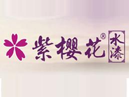 紫樱花品牌形象