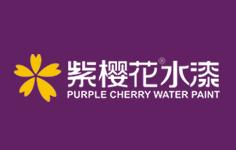 紫樱花防水品牌logo图片