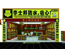 李士邦HK900-三合一美缝剂