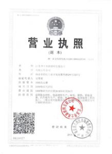 企业法人营业资照-江苏李士邦新材料有限公司