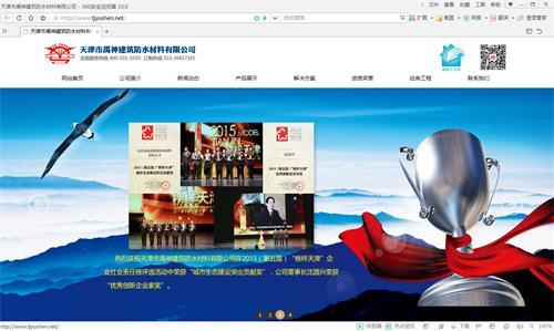 禹神建筑防水材料官网网站截图