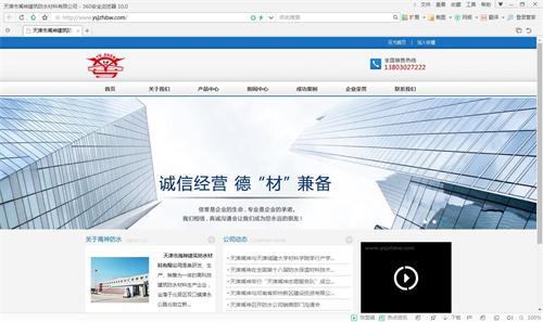 禹神防水官网网站截图