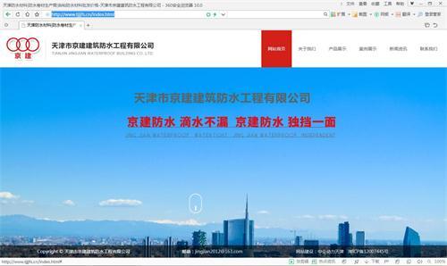 京建防水官网网站截图