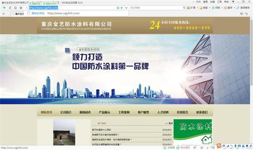 金艺防水官网网站截图