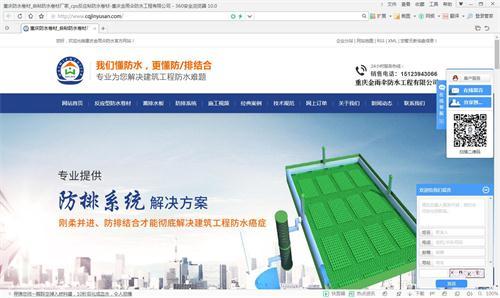 重庆金雨伞防水工程公司官网网站截图