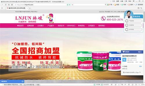 林峻防水官网网站截图