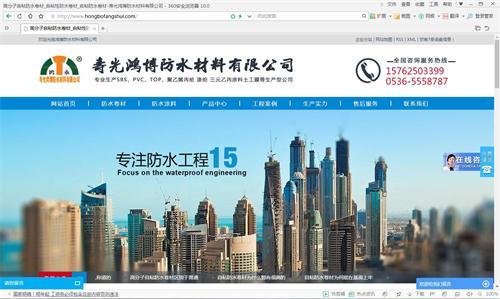 鸿博防水官网网站截图