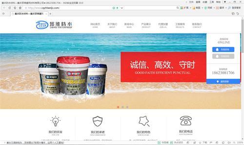 郅维防水官网网站截图