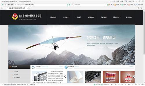 昊宇防水官网网站截图
