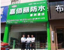 衢州代理门店