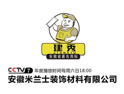安徽米兰士装饰材料有限公司企业形象图片logo